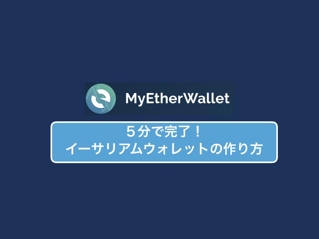 【ウォレット】MyEtherWallet(MEW)作成方法&使用方法