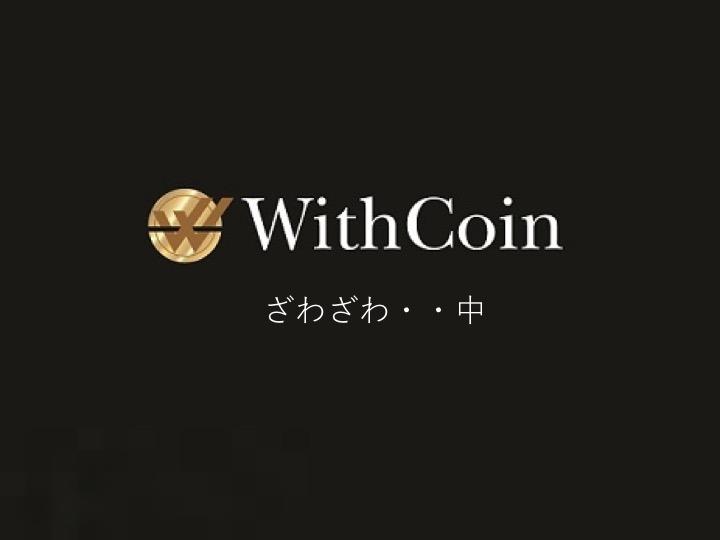 【通貨】ざわざわしてますね。Withコインの最新情報について
