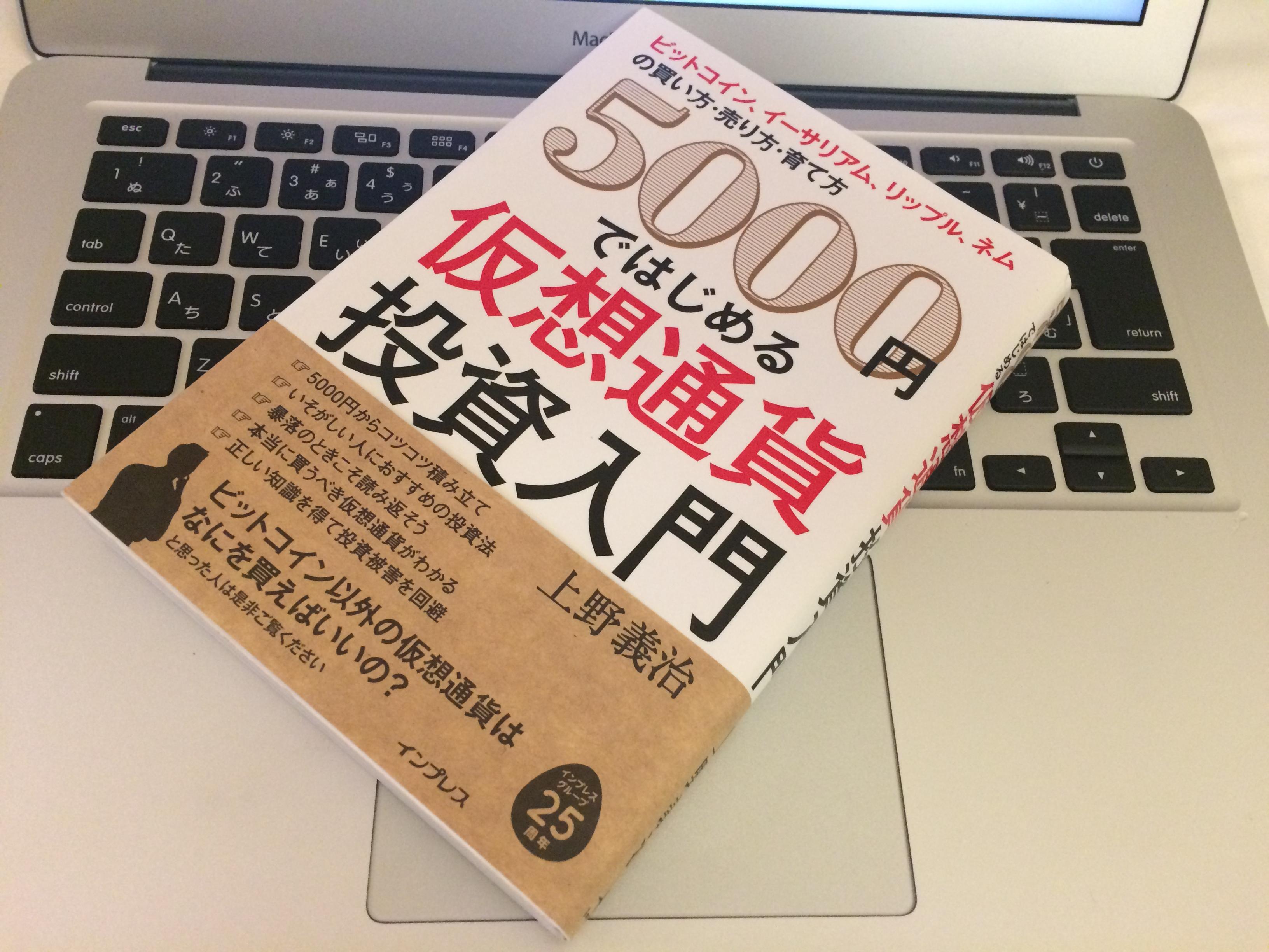 【本】仮想通貨初心者に「5000円ではじめる仮想通貨投資入門」がオススメ!