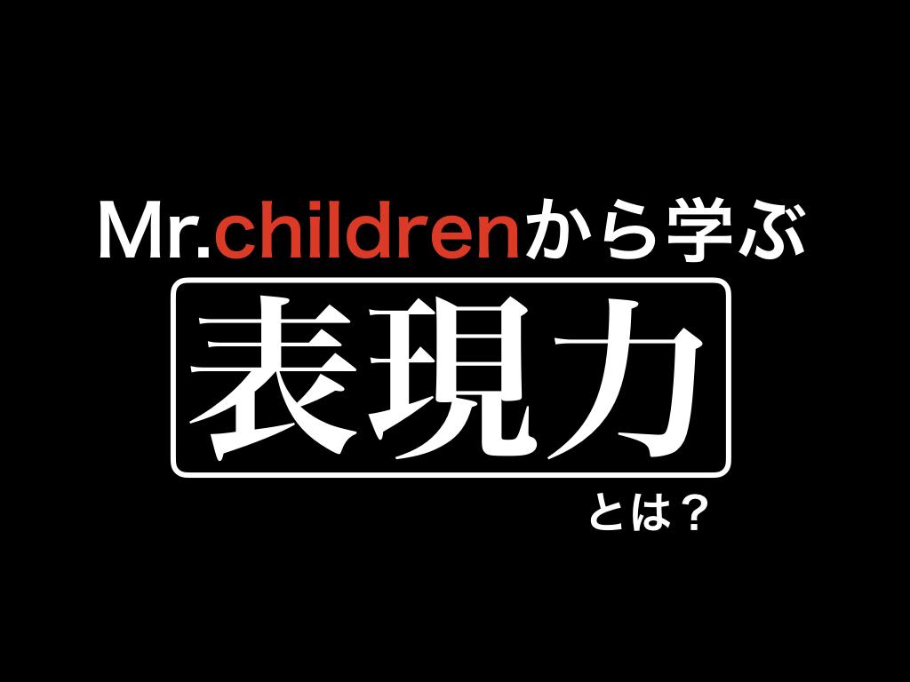 【ブログ】文章力がないあなたに。Mr.childrenから学ぶ言葉の表現力とは?