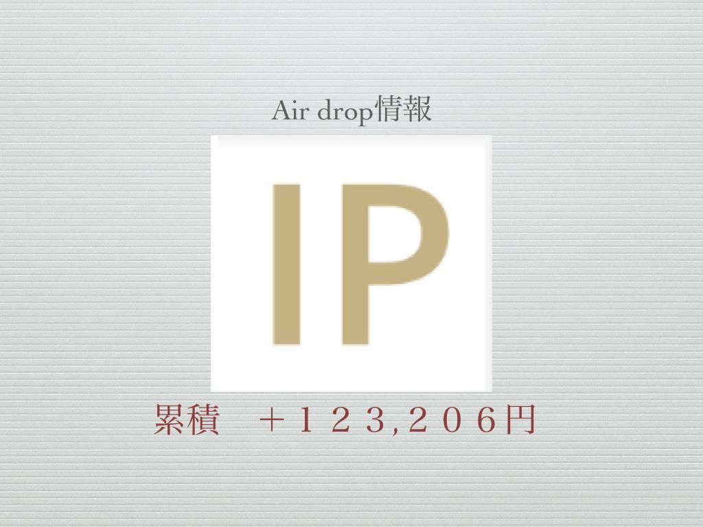 【Air drop】早い者勝ち!エアドロップトークンIPGの貰い方を説明します