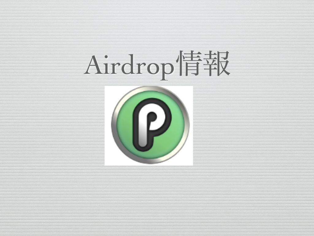 【Air drop】早い者勝ち!エアドロップトークンPLAの貰い方を説明します