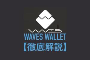 【WavesWallet】登録方法からアカウント作成までの流れを説明します。