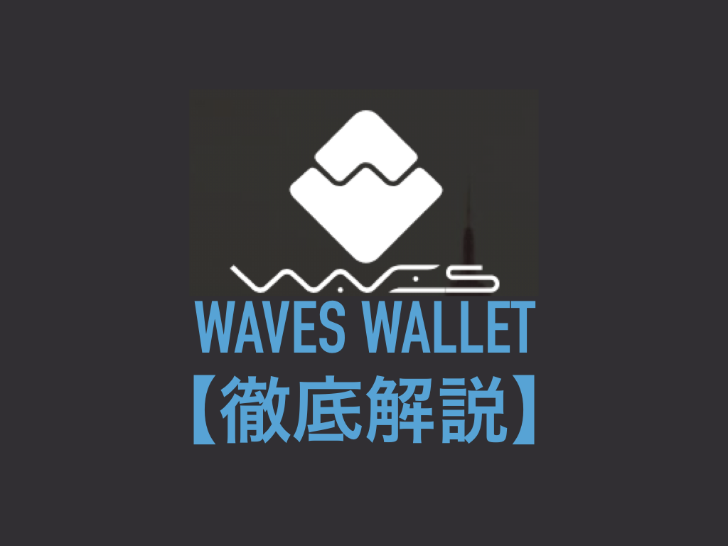【WavesWallet】登録方法からアカウント作成までの流れを説明します。