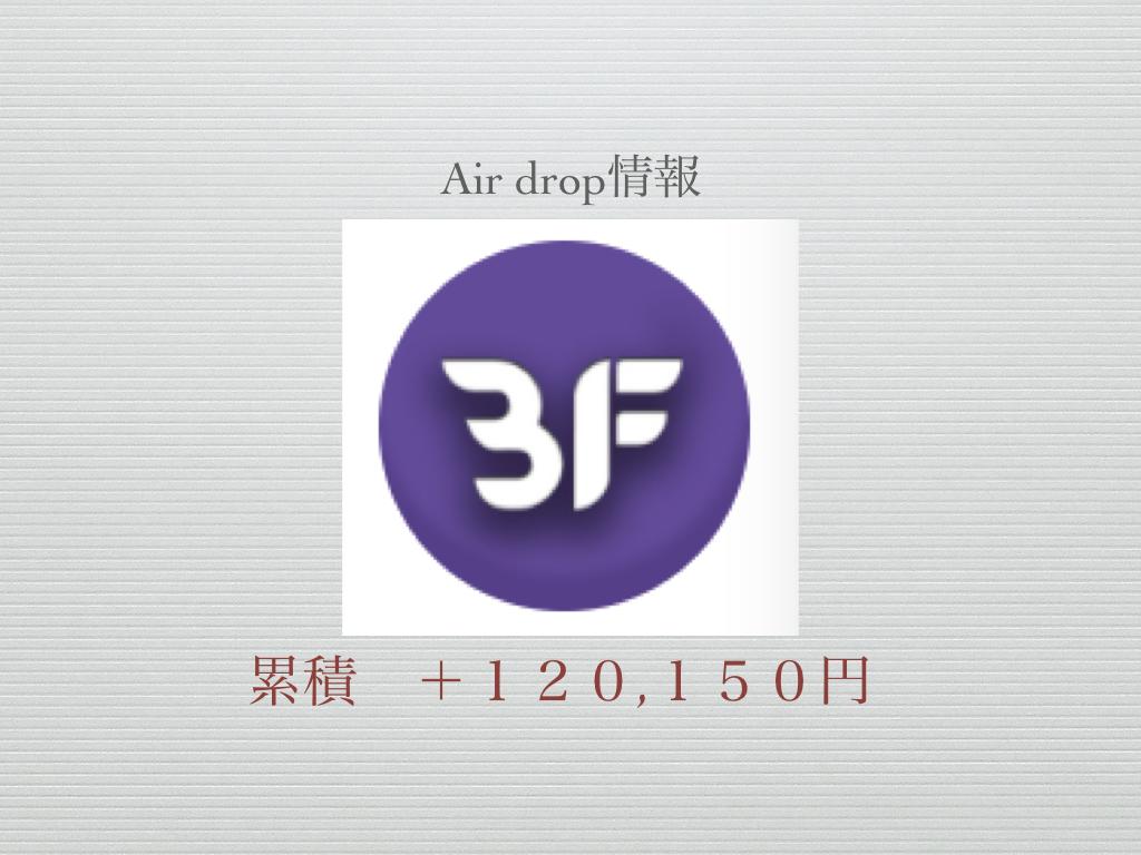 【Air drop】早い者勝ち!エアドロップトークンBFNの貰い方を説明します