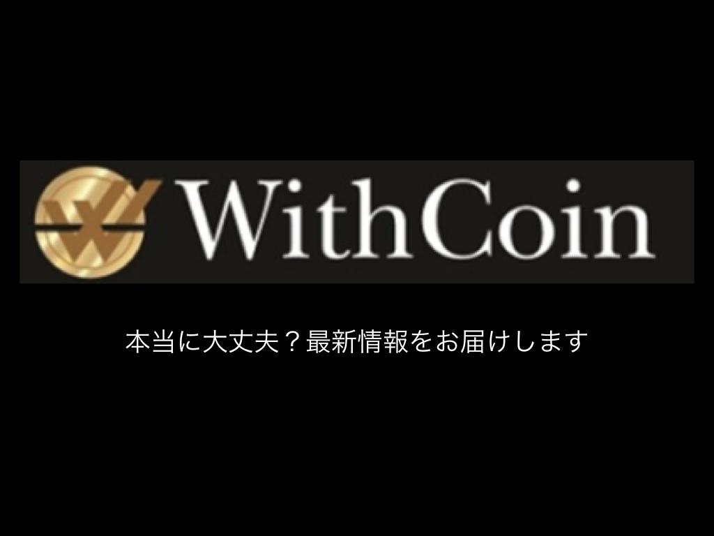 【通貨】答え合わせが出来ず第二弾で最終章!Withコインの行方。