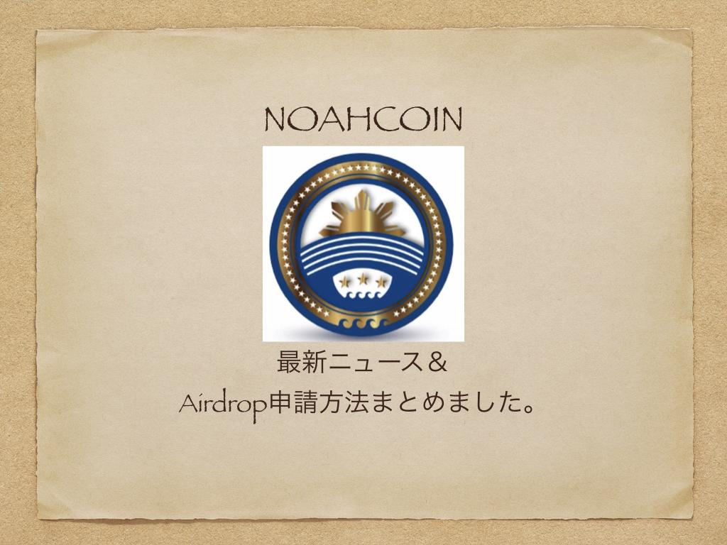 【通貨】ビックニュースが続々!!NOAHコインのAirdrop申請方法についてまとめました