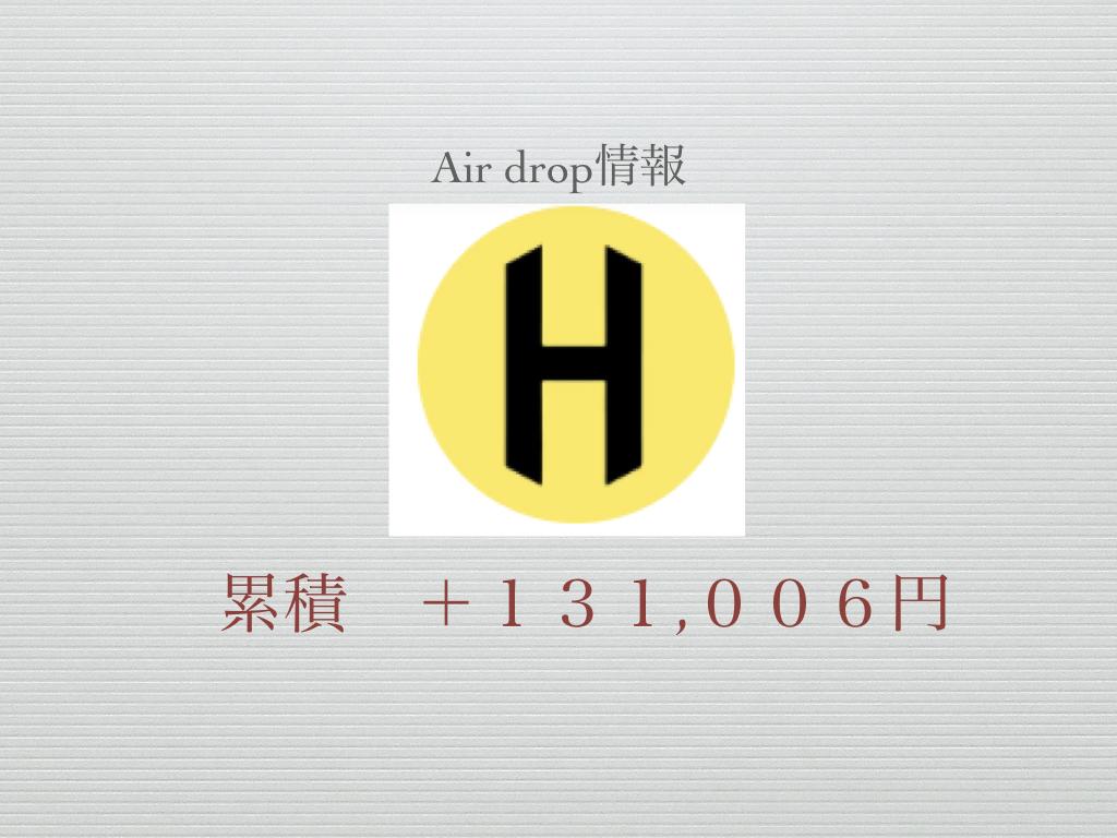 【Air drop】早い者勝ち!エアドロップトークンHBBの貰い方を説明します