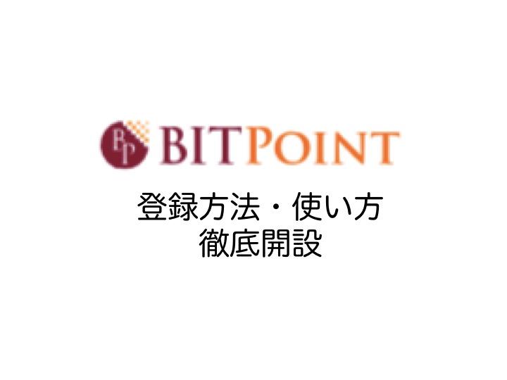 【取引所】本田圭佑就任!BITPOINTの登録方法・使い方を説明します。