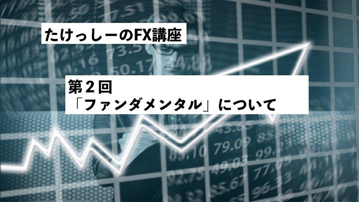 【FX】第2回目!ファンダメンタル指標とは?