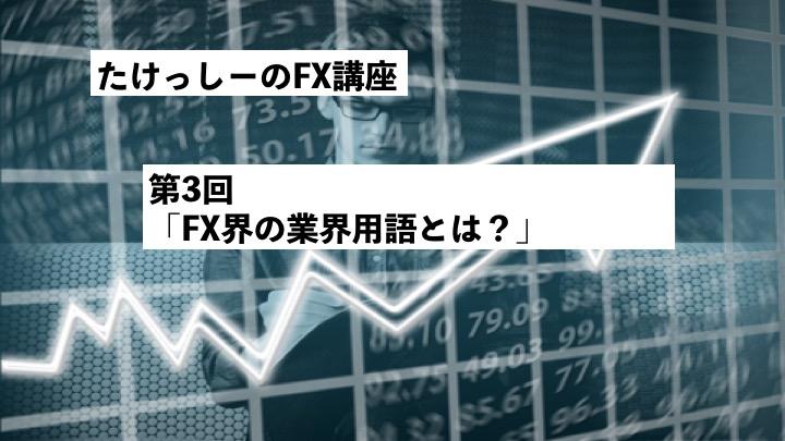 【FX】第3回目!業界用語を知っておきましょう!