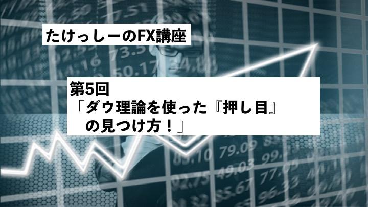 【FX】第5回目!「ダウ理論」を使った「押し目」の見つけ方!