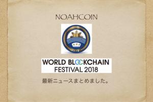 【通貨】NOAHCOIN最新情報について!