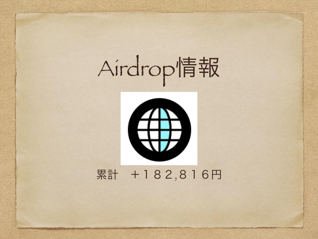 【Air drop】早い者勝ち!エアドロップトークンPCXの貰い方を説明します
