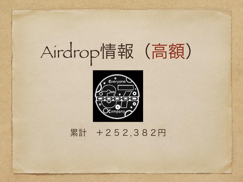 【Air drop】早い者勝ち!エアドロップトークンEVEの貰い方を説明します