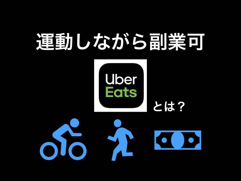 運動しながら副業?「Ubar Eats」とは?