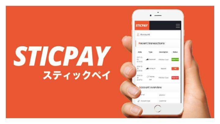仮想通貨がカードで現金化できる。「STICPAY」とは?