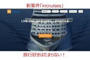 【投資】旅行好きにはたまらない?新案件「incruises」とは?