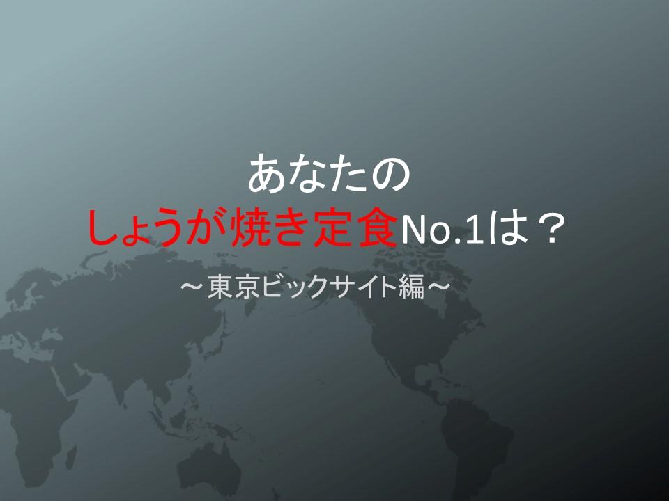 【東京ビックサイト】あなたのNo.1は?しょうが焼き定食紹介します。