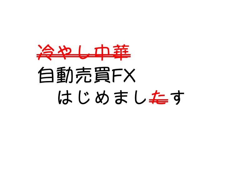 【FX】たけっしー、とうとう自動売買はじめます!