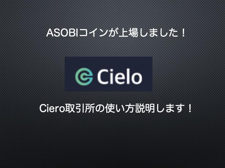 【取引所】ASOBIコイン上場!Cieroの取引所の使い方説明します!