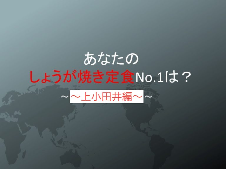 【愛知県名古屋市】パチンコ屋の?しょうが焼き定食紹介します。