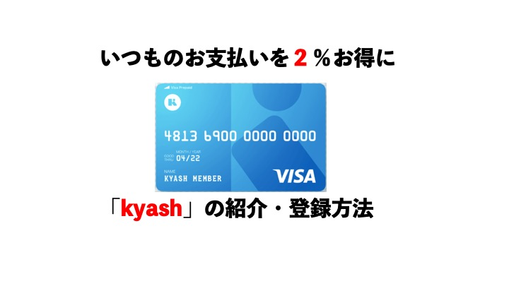 【支払い】いつもの支払いを変えるだけで、還元率2%以上!kyashを紹介します。