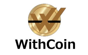 【通貨】お家騒動再び?Withコイン久々に動きがありました。
