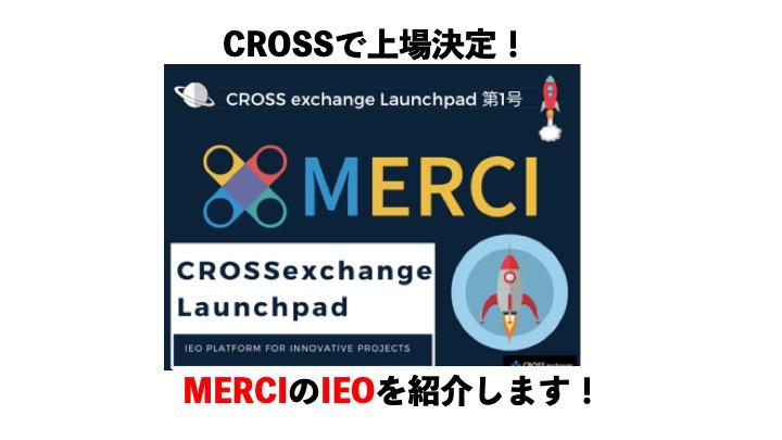 【投資】CROSS取引所でIEO始まる!チャンスを掴むのはあなたです!