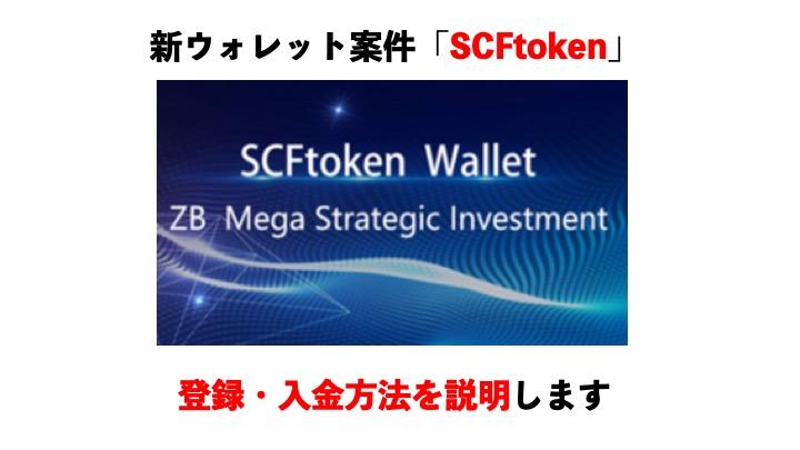 【投資】読めばわかる!SCFトークンとは?登録・入金方法について説明します。