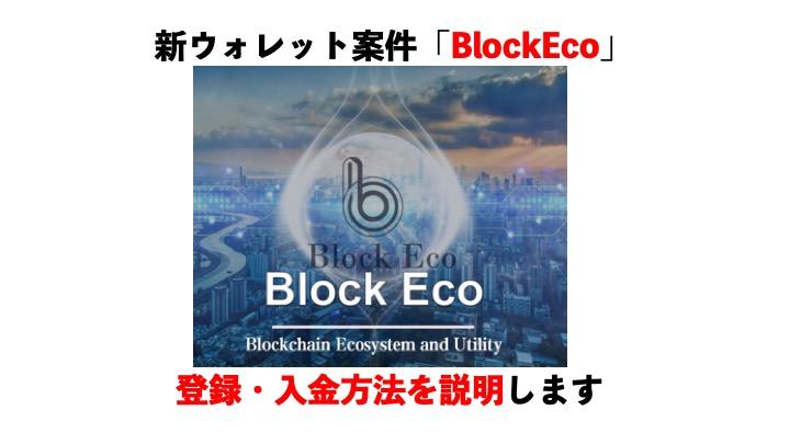 【投資】裏技あります!BlockEcoトークンとは?登録・入金方法について説明します。