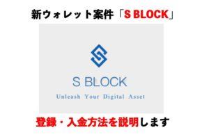 【投資】裏技あります!S BLOCKトークンとは?登録・入金方法について説明します。
