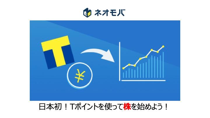 【ポイント投資】Tポイントを使って株が買える!新しいタイプの証券サービスネオモバとは?