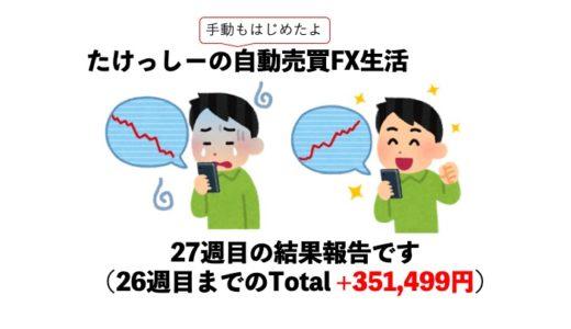 【FX】ツール自動売買FX27週目、実績はいかに?
