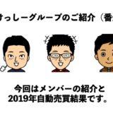 【FX】今回は番外編。たけっしー グループの自動売買の2019年度結果報告です!