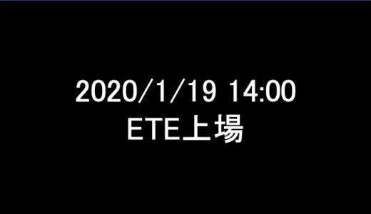 【投資】緊急!いよいよ仮想通貨「ETE」が上場します。