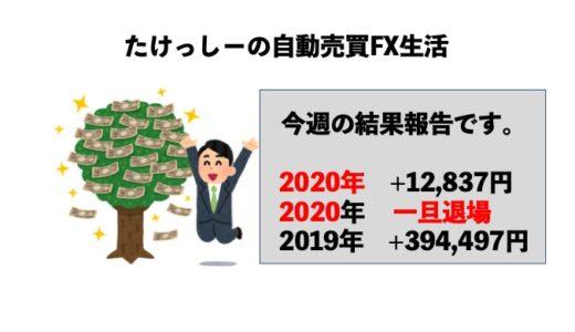 【FX】自動売買FX2020年開始、今週はいかに?